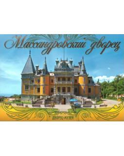 Массандровский дворец. Набор открыток