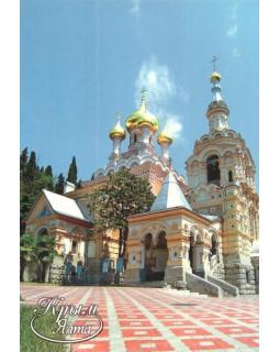 Ялта. Собор Святого Александра Невского. 1902 г.