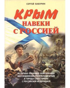 Бабурин С.Н. Крым навеки с Россией