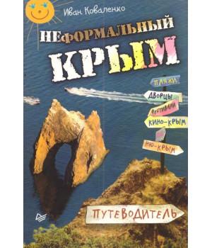 Коваленко И.М. Неформальный Крым. Путеводитель