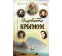 Очарованные Крымом. Крым в искусстве