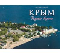 Крым. Родные берега. Фотоальбом. Виды с высоты птичьего полета