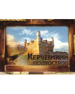 Керченский полуостров. Набор открыток
