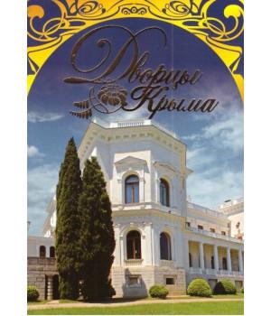 Дворцы Крыма. Набор открыток