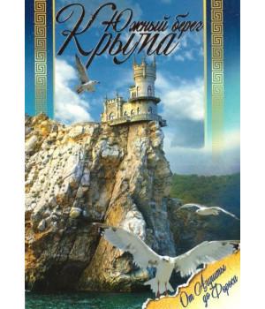 Южный берег Крыма. Набор открыток