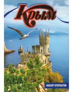 Крым. Набор открыток