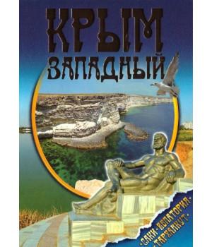 Крым Западный. Саки - Евпатория - Тарханкут. Набор открыток