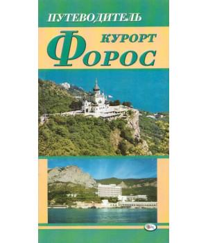 Путеводитель курорт Форос
