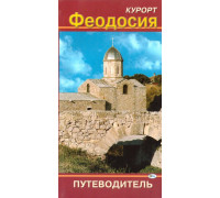 Курорт Феодосия. Путеводитель