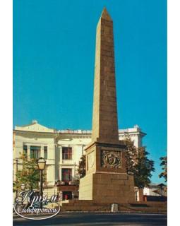 Долгоруковский обелиск. Открытка