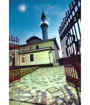 Мечеть Кебир-Джами. Открытка