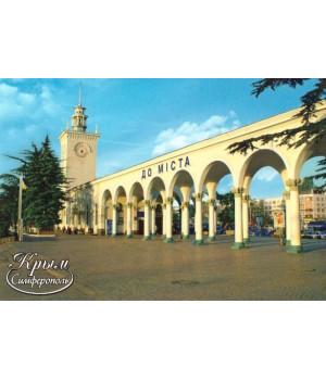Железнодорожный вокзал Симферополь. Открытка