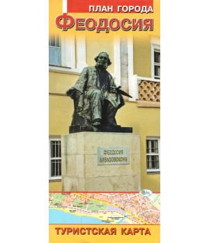 План города Феодосия