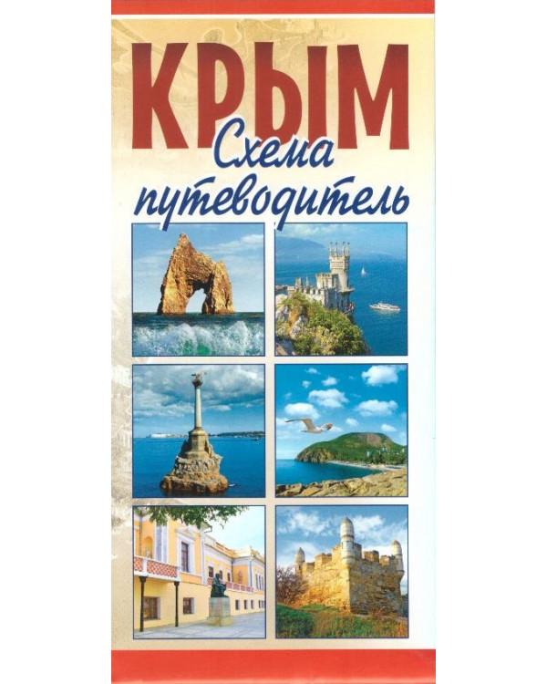 Крым. Схема-путеводитель