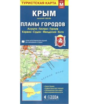 Крым. Планы городов. Складная карта