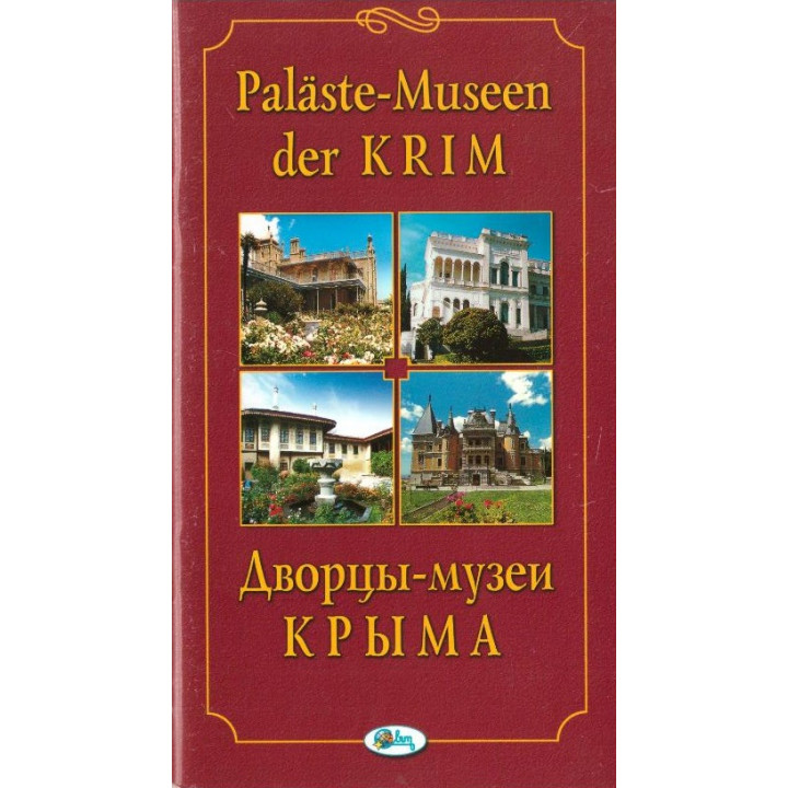 Дворцы-музеи Крыма. Paläste-Museen der Krim