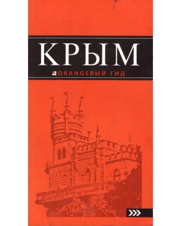 Крым. Оранжевый гид. Путеводитель