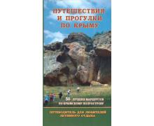 Путешествия и прогулки по Крыму. Путеводитель