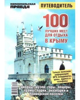 100 лучших мест для отдыха в Крыму. Путеводитель