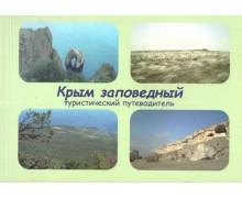 Крым заповедный. Туристический путеводитель