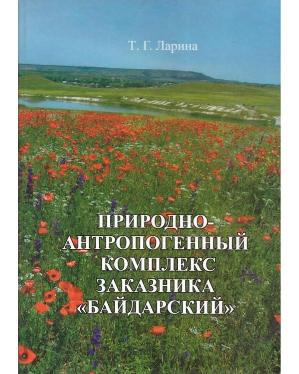Природно-антропогенный комплекс заказника Байдарский