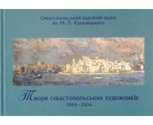 Твори севастопольских художникiв 1884 - 2006