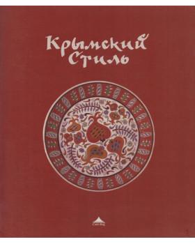 Крымский стиль