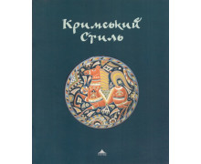 Кримський стиль