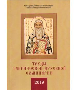 Труды Таврической духовной семинарии