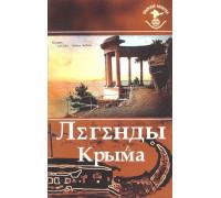 Легенды Крыма. Крымский пилигрим