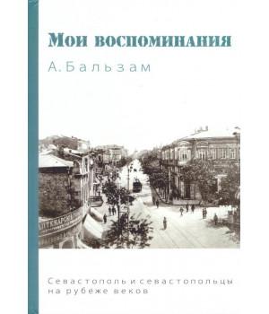 Бальзам А.С. Мои воспоминания. Севастополь и севастопольцы на рубеже веков