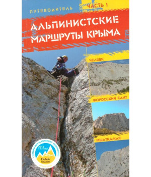 Альпинистские маршруты Крыма. Часть 1