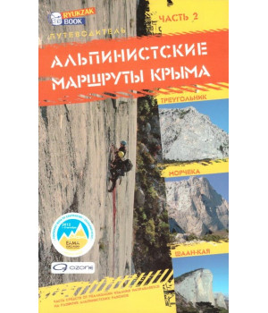 Альпинистские маршруты Крыма. Часть 2