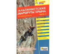 Альпинистские маршруты Крыма. Часть 3