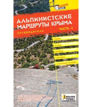 Альпинистские маршруты Крыма. Часть 4
