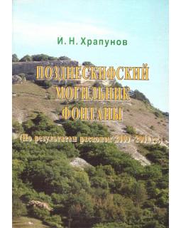 Позднескифский могильник Фонтаны