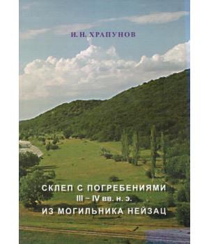 Склеп с погребениями III - IV вв. н.э. из могильника Нейзац