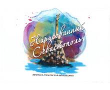 Нарисованный Севастополь. Авторские открытки для посткроссинга