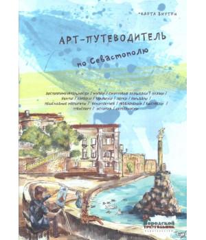Арт-путеводитель по Севастополю