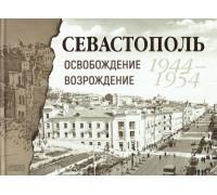 Севастополь. Освобождение. Возрождение. 1944 - 1954. Фотоальбом