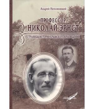 Профессор Николай Эрнст: страницы истории крымского краеведения