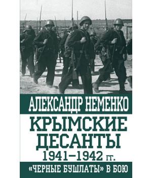 Неменко А.В. Крымские десанты 1941–1942 гг.: «Черные бушлаты» в бою
