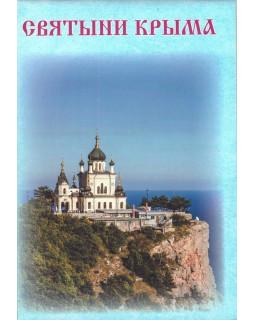 Святыни Крыма. Буклет-карта