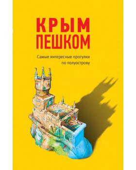 Пугач О. Крым пешком. Самые интересные прогулки по полуострову