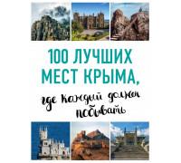 100 лучших мест Крыма, где каждый должен побывать