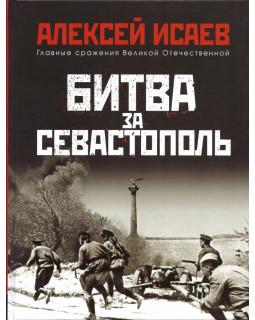 Исаев А.В. Битва за Севастополь