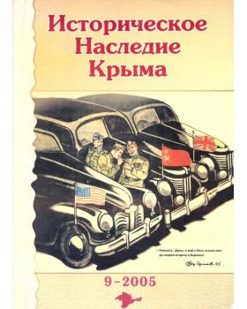 Историческое наследие Крыма №9