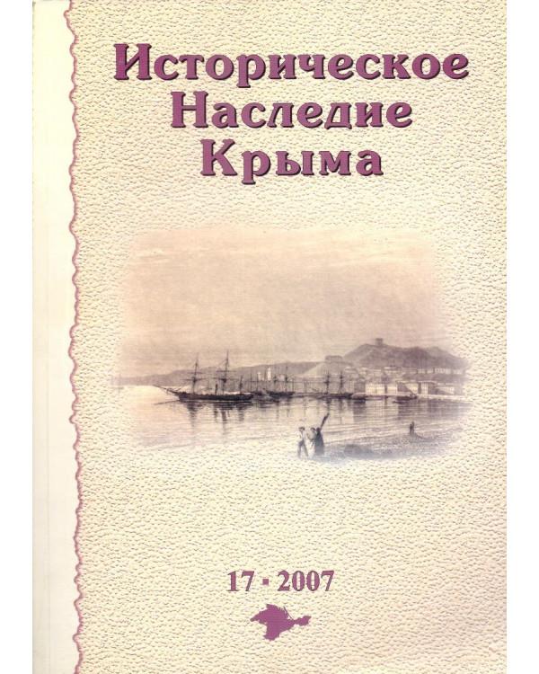 Историческое наследие Крыма №17
