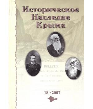Историческое наследие Крыма №18