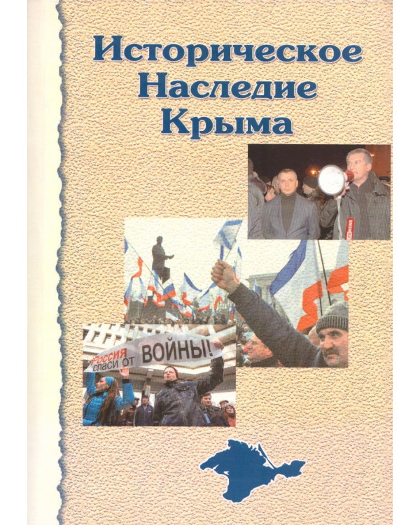 Историческое наследие Крыма. 2014